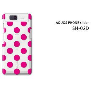 ゆうパケ送料無料【docomo AQUOS PHONE slider SH-02D用ケース】【SH-02D(docomo SH-02D) SH-02Dケース】[ケース/カバー/CASE/ケ−ス][アクセサリー/スマホケース/スマートフォン用カバー]【大きいドット ピ