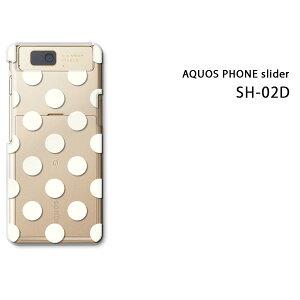 ゆうパケ送料無料【docomo AQUOS PHONE slider SH-02D用ケース】【SH-02D(docomo SH-02D) SH-02Dケース】[ケース/カバー/CASE/ケ−ス][アクセサリー/スマホケース/スマートフォン用カバー]【大きいドット 白/