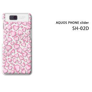 ゆうパケ送料無料【docomo AQUOS PHONE slider SH-02D用ケース】【SH-02D(docomo SH-02D) SH-02Dケース】[ケース/カバー/CASE/ケ−ス][アクセサリー/スマホケース/スマートフォン用カバー]【ピンク ハート ヒ