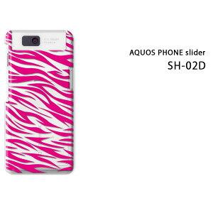 ゆうパケ送料無料【docomo AQUOS PHONE slider SH-02D用ケース】【SH-02D(docomo SH-02D) SH-02Dケース】[ケース/カバー/CASE/ケ−ス][アクセサリー/スマホケース/スマートフォン用カバー]【濃ピンクゼブラ/s