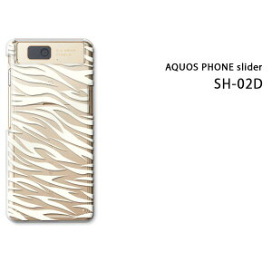 ゆうパケ送料無料【docomo AQUOS PHONE slider SH-02D用ケース】【SH-02D(docomo SH-02D) SH-02Dケース】[ケース/カバー/CASE/ケ−ス][アクセサリー/スマホケース/スマートフォン用カバー]【白ゼブラ/sh02d-M205