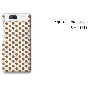 ゆうパケ送料無料【docomo AQUOS PHONE slider SH-02D用ケース】【SH-02D(docomo SH-02D) SH-02Dケース】[ケース/カバー/CASE/ケ−ス][アクセサリー/スマホケース/スマートフォン用カバー]【茶ドット/sh02d-M108