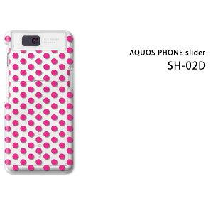 ゆうパケ送料無料【docomo AQUOS PHONE slider SH-02D用ケース】【SH-02D(docomo SH-02D) SH-02Dケース】[ケース/カバー/CASE/ケ−ス][アクセサリー/スマホケース/スマートフォン用カバー]【ピンクドット/sh02