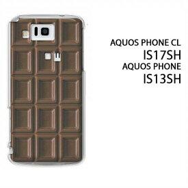 ゆうパケ送料無料【au AQUOS PHONE CL IS17SH/IS13SH用ケース】【is17sh/is13shケース】[ケース/カバー/CASE/ケ−ス][アクセサリー/スマホケース/スマートフォン用カバー]【板チョコ Blackチョコレート/is17sh-601】