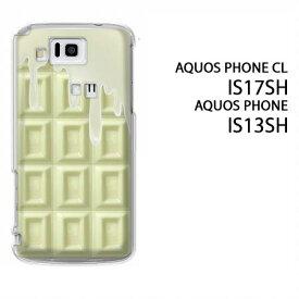 ゆうパケ送料無料【au AQUOS PHONE CL IS17SH/IS13SH用ケース】【is17sh/is13shケース】[ケース/カバー/CASE/ケ−ス][アクセサリー/スマホケース/スマートフォン用カバー]【板チョコ 溶けてるWhiteチョコレート/is17sh-613】