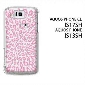 ゆうパケ送料無料【au AQUOS PHONE CL IS17SH/IS13SH用ケース】【is17sh/is13shケース】[ケース/カバー/CASE/ケ−ス][アクセサリー/スマホケース/スマートフォン用カバー]【ピンク ヒョウ柄/is17sh-M620】