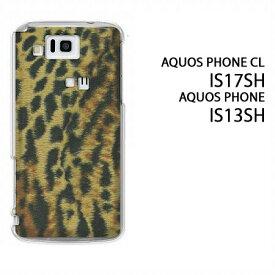 ゆうパケ送料無料【au AQUOS PHONE CL IS17SH/IS13SH用ケース】【is17sh/is13shケース】[ケース/カバー/CASE/ケ−ス][アクセサリー/スマホケース/スマートフォン用カバー]【トラ柄(A)/is17sh-706】