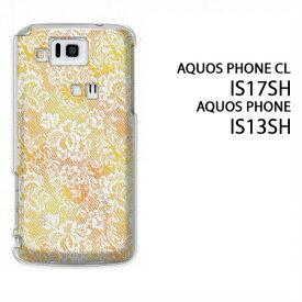 ゆうパケ送料無料【au AQUOS PHONE CL IS17SH/IS13SH用ケース】【is17sh/is13shケース】[ケース/カバー/CASE/ケ−ス][アクセサリー/スマホケース/スマートフォン用カバー]【レース柄 オレンジ/is17sh-M729】