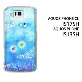 ゆうパケ送料無料【au AQUOS PHONE CL IS17SH/IS13SH用ケース】【is17sh/is13shケース】[ケース/カバー/CASE/ケ−ス][アクセサリー/スマホケース/スマートフォン用カバー]【海の中/is17sh-740】