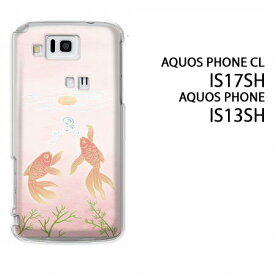 ゆうパケ送料無料【au AQUOS PHONE CL IS17SH/IS13SH用ケース】【is17sh/is13shケース】[ケース/カバー/CASE/ケ−ス][アクセサリー/スマホケース/スマートフォン用カバー]【金魚(A)/is17sh-741】