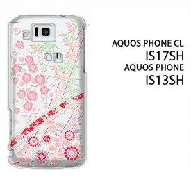 ゆうパケ送料無料【au AQUOS PHONE CL IS17SH/IS13SH用ケース】【is17sh/is13shケース】[ケース/カバー/CASE/ケ−ス][アクセサリー/スマホケース/スマートフォン用カバー]【パステル和柄/is17sh-M745】