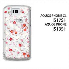 ゆうパケ送料無料【au AQUOS PHONE CL IS17SH/IS13SH用ケース】【is17sh/is13shケース】[ケース/カバー/CASE/ケ−ス][アクセサリー/スマホケース/スマートフォン用カバー]【うさぎ和柄/is17sh-M746】