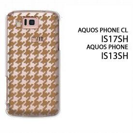 ゆうパケ送料無料【au AQUOS PHONE CL IS17SH/IS13SH用ケース】【is17sh/is13shケース】[ケース/カバー/CASE/ケ−ス][アクセサリー/スマホケース/スマートフォン用カバー]【ハウンドトゥース・茶/is17sh-M835】