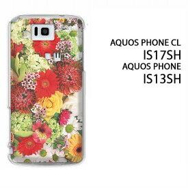 ゆうパケ送料無料【au AQUOS PHONE CL IS17SH/IS13SH用ケース】【is17sh/is13shケース】[ケース/カバー/CASE/ケ−ス][アクセサリー/スマホケース/スマートフォン用カバー]【アレンジメントフラワー(C)/is17sh-904】