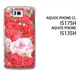 ゆうパケ送料無料【au AQUOS PHONE CL IS17SH/IS13SH用ケース】【is17sh/is13shケース】[ケース/カバー/CASE/ケ−ス][アクセサリー/スマホケース/スマートフォン用カバー]【バラ(B)/is17sh-909】