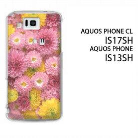 ゆうパケ送料無料【au AQUOS PHONE CL IS17SH/IS13SH用ケース】【is17sh/is13shケース】[ケース/カバー/CASE/ケ−ス][アクセサリー/スマホケース/スマートフォン用カバー]【キク(B)/is17sh-914】