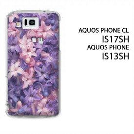 ゆうパケ送料無料【au AQUOS PHONE CL IS17SH/IS13SH用ケース】【is17sh/is13shケース】[ケース/カバー/CASE/ケ−ス][アクセサリー/スマホケース/スマートフォン用カバー]【ヒヤシンスの小花/is17sh-916】