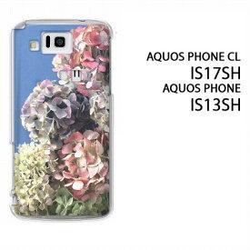 ゆうパケ送料無料【au AQUOS PHONE CL IS17SH/IS13SH用ケース】【is17sh/is13shケース】[ケース/カバー/CASE/ケ−ス][アクセサリー/スマホケース/スマートフォン用カバー]【アジサイ/is17sh-917】
