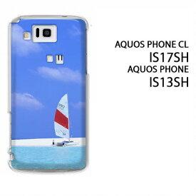 ゆうパケ送料無料【au AQUOS PHONE CL IS17SH/IS13SH用ケース】【is17sh/is13shケース】[ケース/カバー/CASE/ケ−ス][アクセサリー/スマホケース/スマートフォン用カバー]【サマー(C)/is17sh-927】