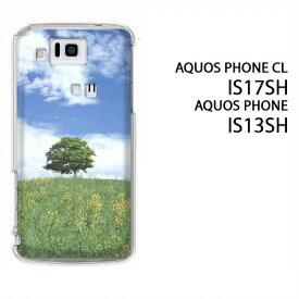 ゆうパケ送料無料【au AQUOS PHONE CL IS17SH/IS13SH用ケース】【is17sh/is13shケース】[ケース/カバー/CASE/ケ−ス][アクセサリー/スマホケース/スマートフォン用カバー]【ナノハナ畑/is17sh-930】