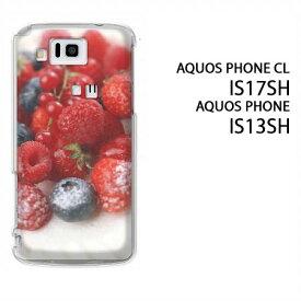 ゆうパケ送料無料【au AQUOS PHONE CL IS17SH/IS13SH用ケース】【is17sh/is13shケース】[ケース/カバー/CASE/ケ−ス][アクセサリー/スマホケース/スマートフォン用カバー]【ベリーショートケーキ(A)/is17sh-935】