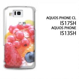 ゆうパケ送料無料【au AQUOS PHONE CL IS17SH/IS13SH用ケース】【is17sh/is13shケース】[ケース/カバー/CASE/ケ−ス][アクセサリー/スマホケース/スマートフォン用カバー]【フルーツショートケーキ/is17sh-937】