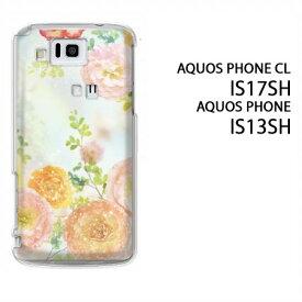 ゆうパケ送料無料【au AQUOS PHONE CL IS17SH/IS13SH用ケース】【is17sh/is13shケース】[ケース/カバー/CASE/ケ−ス][アクセサリー/スマホケース/スマートフォン用カバー]【花柄(B)/is17sh-945】