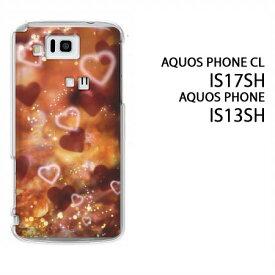 ゆうパケ送料無料【au AQUOS PHONE CL IS17SH/IS13SH用ケース】【is17sh/is13shケース】[ケース/カバー/CASE/ケ−ス][アクセサリー/スマホケース/スマートフォン用カバー]【ハートクリスタル(C)/is17sh-959】