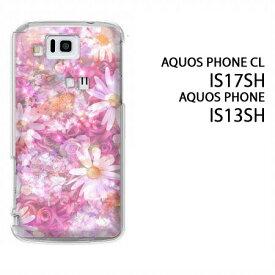 ゆうパケ送料無料【au AQUOS PHONE CL IS17SH/IS13SH用ケース】【is17sh/is13shケース】[ケース/カバー/CASE/ケ−ス][アクセサリー/スマホケース/スマートフォン用カバー]【フラワーミックス(C)/is17sh-971】