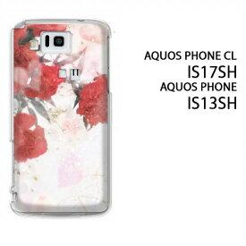 ゆうパケ送料無料【au AQUOS PHONE CL IS17SH/IS13SH用ケース】【is17sh/is13shケース】[ケース/カバー/CASE/ケ−ス][アクセサリー/スマホケース/スマートフォン用カバー]【カーネーション・ハート/is17sh-976】