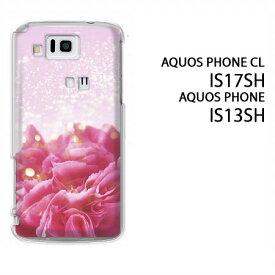 ゆうパケ送料無料【au AQUOS PHONE CL IS17SH/IS13SH用ケース】【is17sh/is13shケース】[ケース/カバー/CASE/ケ−ス][アクセサリー/スマホケース/スマートフォン用カバー]【カーネーション(B)/is17sh-977】
