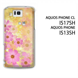 ゆうパケ送料無料【au AQUOS PHONE CL IS17SH/IS13SH用ケース】【is17sh/is13shケース】[ケース/カバー/CASE/ケ−ス][アクセサリー/スマホケース/スマートフォン用カバー]【コスモス/is17sh-984】