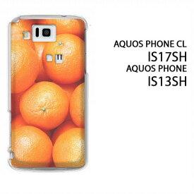 ゆうパケ送料無料【au AQUOS PHONE CL IS17SH/IS13SH用ケース】【is17sh/is13shケース】[ケース/カバー/CASE/ケ−ス][アクセサリー/スマホケース/スマートフォン用カバー]【オレンジ/is17sh-989】