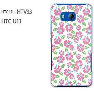 ゆうパケ送料無料 au HTC U11 HTV33htc u11 htv33 Htc Htvスマートフォン おしゃれ 人気 カワイイアクセサリー スマホケース カバー ハード ポリカーボネート【ハイビスカス069/htv33-PM069】