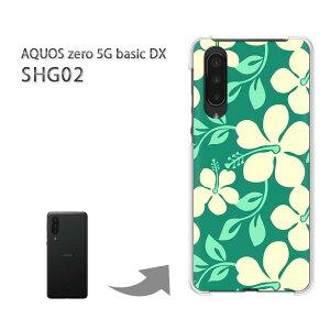 ゆうパケ送料無料 SHG02 ケースAQUOS zero5G basic DX アクオス ゼロ PCケース おしゃれ 人気 カワイイアクセサリー スマホケース カバー ハード ポリカーボネート[花・ハイビスカス(グリーン)/shg02-pc