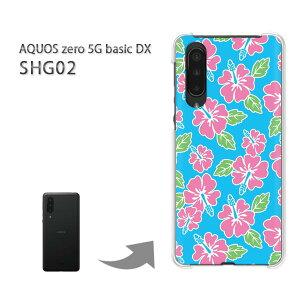 ゆうパケ送料無料 SHG02 ケースAQUOS zero5G basic DX アクオス ゼロ PCケース おしゃれ 人気 カワイイアクセサリー スマホケース カバー ハード ポリカーボネート[花・ハイビスカス(ピンク・ブルー)