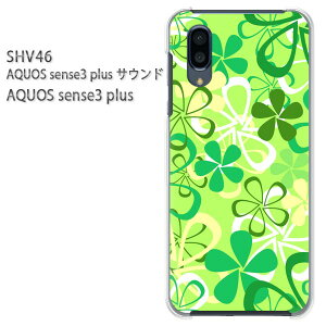 ゆうパケ送料無料 AQUOS sense3 plus サウンド SHV46アクオスセンス3プラス aquossense3plusアクセサリー スマホケース カバー ハード ポリカーボネート[花(グリーン)/shv46-pc-new0064]