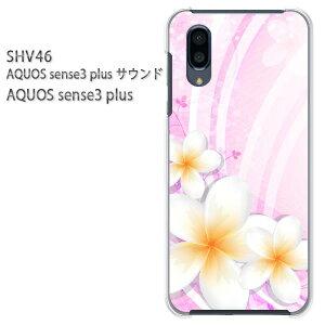 ゆうパケ送料無料 AQUOS sense3 plus サウンド SHV46アクオスセンス3プラス aquossense3plusアクセサリー スマホケース カバー ハード ポリカーボネート[花(ピンク)/shv46-pc-new0706]
