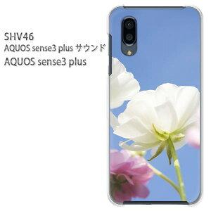 ゆうパケ送料無料 AQUOS sense3 plus サウンド SHV46アクオスセンス3プラス aquossense3plusアクセサリー スマホケース カバー ハード ポリカーボネート[花(白)/shv46-pc-new1540]