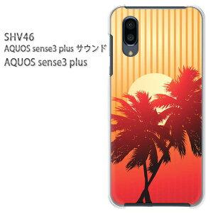 ゆうパケ送料無料 AQUOS sense3 plus サウンド SHV46アクオスセンス3プラス aquossense3plusアクセサリー スマホケース カバー ハード ポリカーボネート[シンプル・夕日(オレンジ)/shv46-pc-new1559]