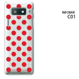 ゆうパケ送料無料 au INFOBAR C01 ケース (大きいドット/赤) INFOBAR C01 ケース C01 ハードタイプ スマホケース(infobar C01-M623)[インフォバー/ケ−ス/カバ−]
