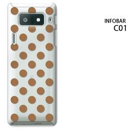 ゆうパケ送料無料 au INFOBAR C01 ケース (大きいドット/茶) INFOBAR C01 ケース C01 ハードタイプ スマホケース(infobar C01-M624)[インフォバー/ケ−ス/カバ−]