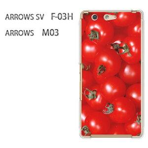 ゆうパケ送料無料 docomo ARROWS SV F-03HARROWS M03 f03h ケース カバー アローズクリア 透明 ハードケース ハードカバーアクセサリー スマホケース スマートフォン用カバー[スイーツ・トマト(赤)/f03h-