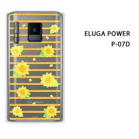 ゆうパケ送料無料【docomo ELUGA power P-07D用ケース】【p07dケース】[ケース/カバー/CASE/ケ−ス][アクセサリー/スマホケース/スマートフォン用カバー]【ひまわり(A)/p07d-M811】