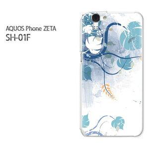 ゆうパケ送料無料【docomo AQUOS Phone ZETA SH-01F(アクオス)ケース】[sh01f ケース][ケース/カバー/CASE/ケ−ス][アクセサリー/スマホケース/スマートフォン用カバー][花・草(ブルー)/sh01f-pc-new0713]