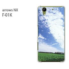 ゆうパケ送料無料 docomo arrows NX F-01KARROWS nx アローズ ケース カバー クリア 透明 ハードケース ハードカバーアクセサリー スマホケース スマートフォン用カバー[空・シンプル(ブルー)/f01k-pc-new0183]