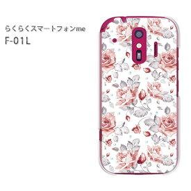 らくらく スマートフォン me f 01l カバー