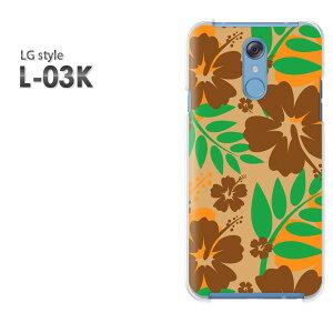 ゆうパケット送料無料 docomo LG style L-03Klg スタイル l03k l-03kスマートフォン おしゃれ 人気 カワイイアクセサリー スマホケース カバー ハード ポリカーボネート[花・ハイビスカス(ブラウン)/l0
