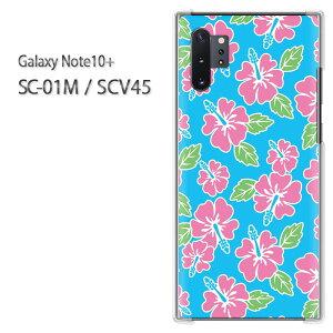 ゆうパケ送料無料 Galaxy Note10+ SC-01M SCV45sc01m scv46 galaxy note10plus ギャラクシー ドコモ auクリア 透明 スマホケース カバー ハード ポリカーボネート[花・ハイビスカス(ピンク・ブルー)/sc01m-pc-new00