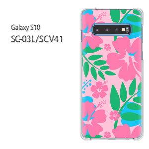 ゆうパケ送料無料 Galaxy S10 SC-03L SCV41sc03l scv40 ギャラクシー galaxys10 ドコモ auクリア 透明 スマホケース カバー ハード ポリカーボネート[花・ハイビスカス(ピンク)/sc03l-pc-new1602]